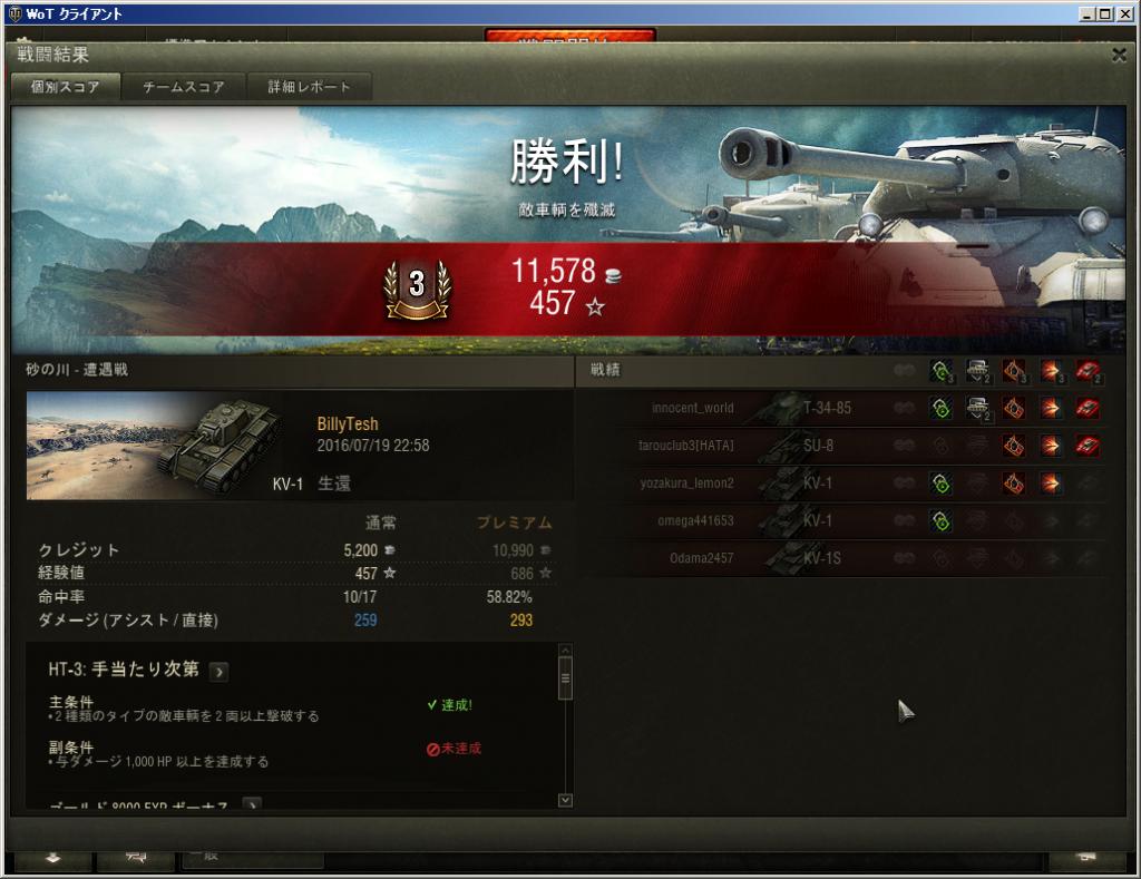 WoT KV-1戦果160719