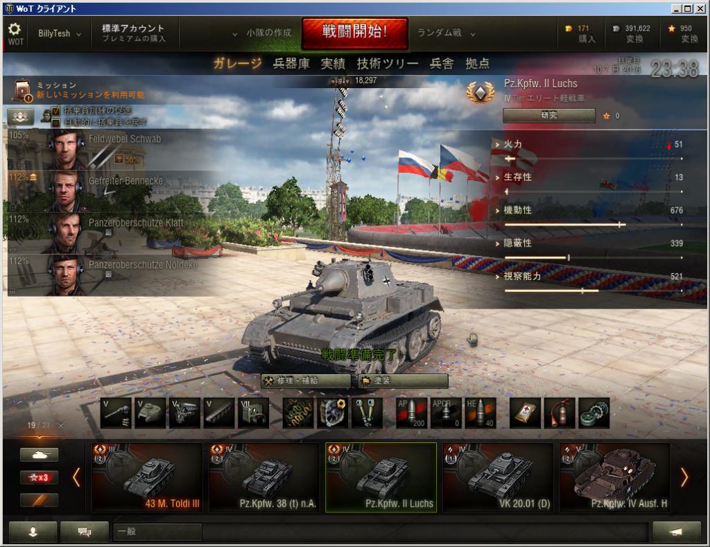 II号戦車Luchs