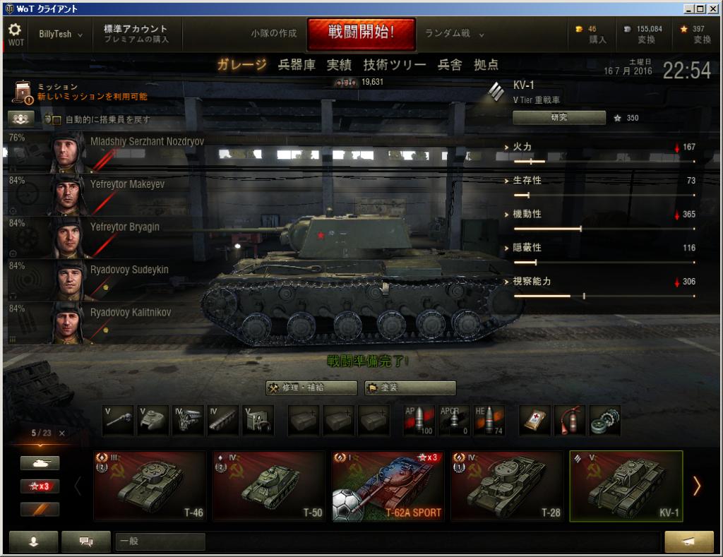 重戦車KV-1