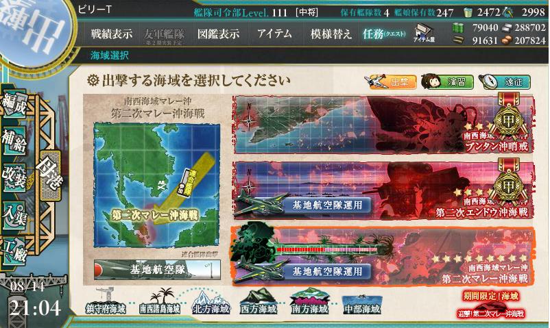 艦これ2016夏イベE-3甲