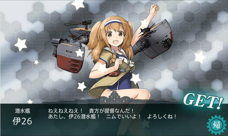 伊26(艦これ)