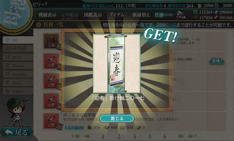 艦これSS20170106-1