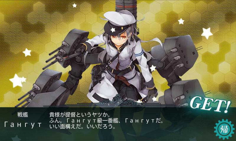 ガングート(艦これ)