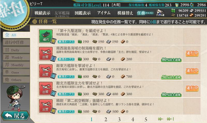 艦これSS20170630