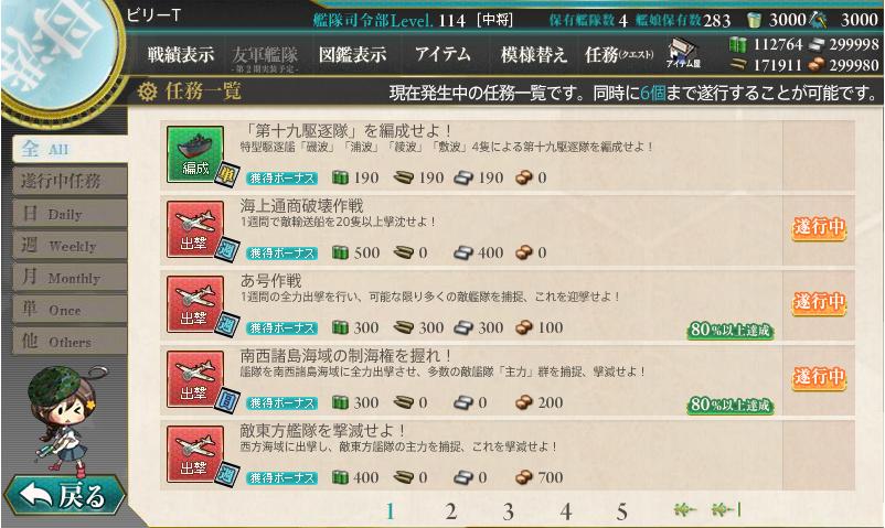 艦これSS20170710