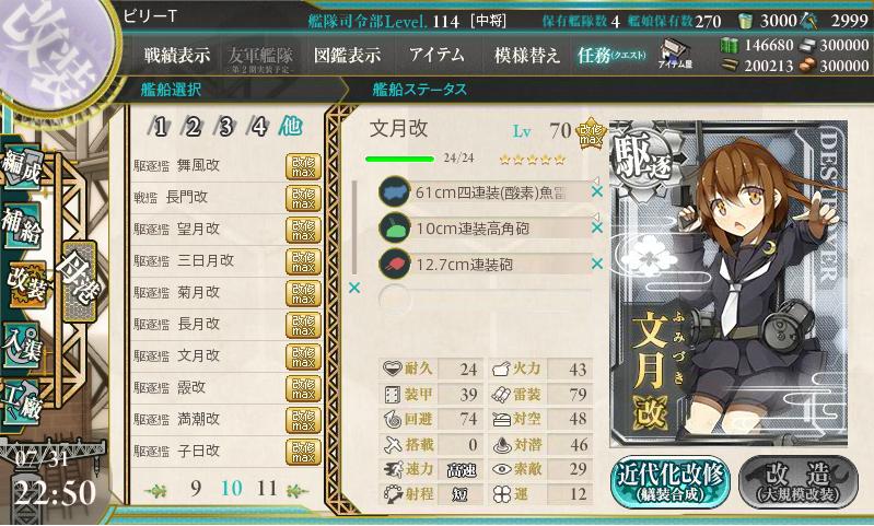 艦これSS20170731