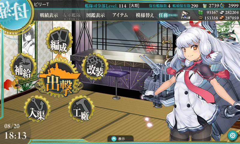 艦これSS20170820