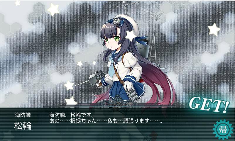 松輪(艦これ)