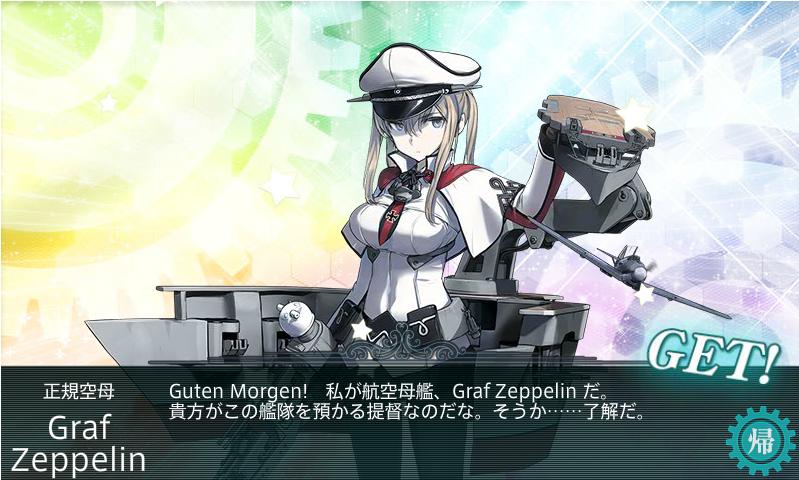 グラーフ・ツェッペリン(艦これ)