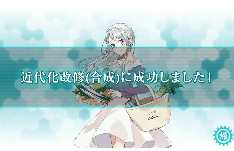 狭霧(艦これ)