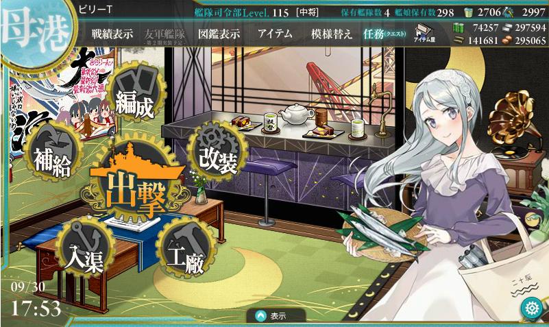 艦これSS20170930
