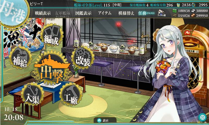 艦これSS20171018
