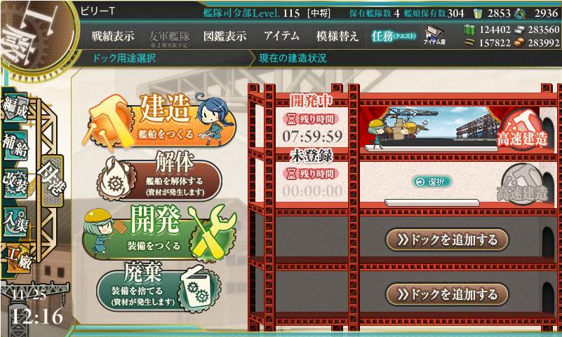 艦これSS20171125