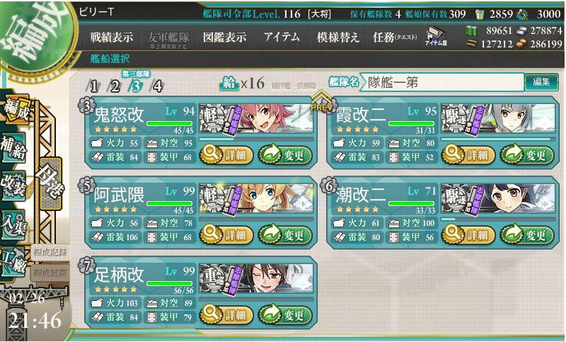 艦これ2018冬イベE-5編成1-2