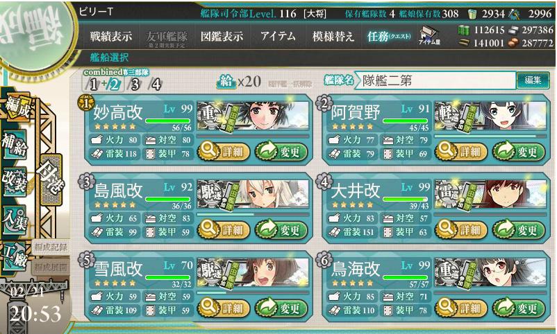 艦これ2018冬イベE-4編成2
