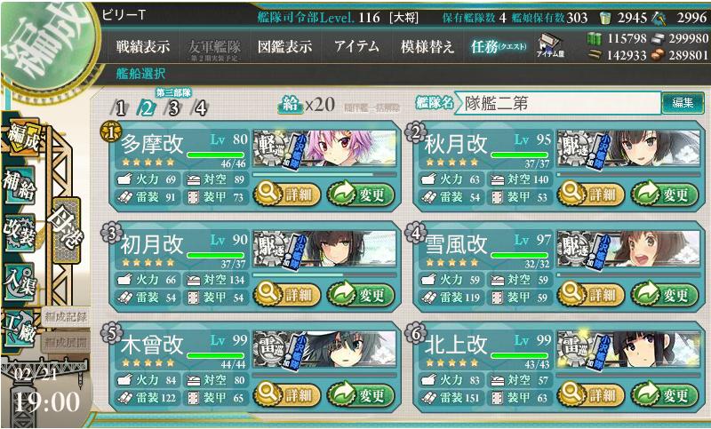 艦これ2018冬イベE-3編成2