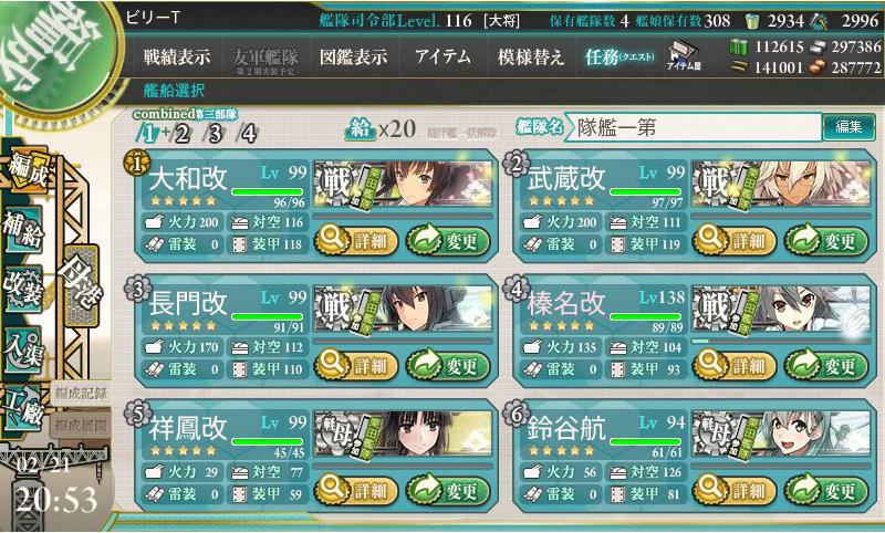 艦これ2018冬イベE-4編成1