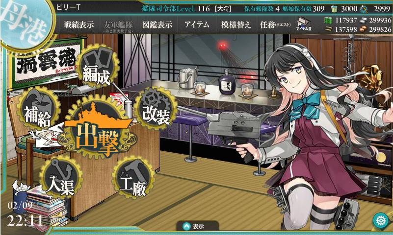 艦これSS20180209