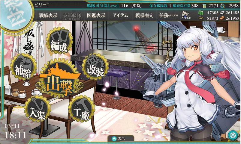 艦これSS20180311