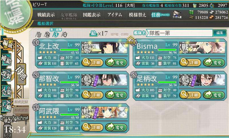 艦これ2018冬イベE-6編成4-2