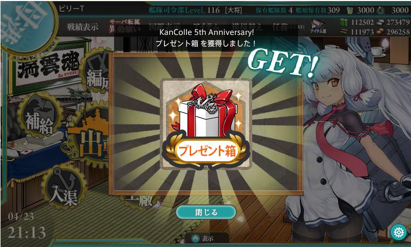艦これSS20180423-1