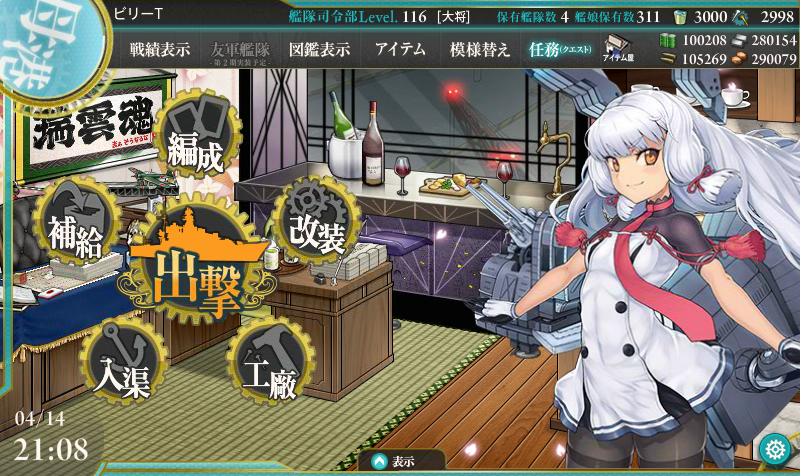 艦これSS20180414