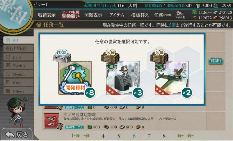 艦これSS20180423-3