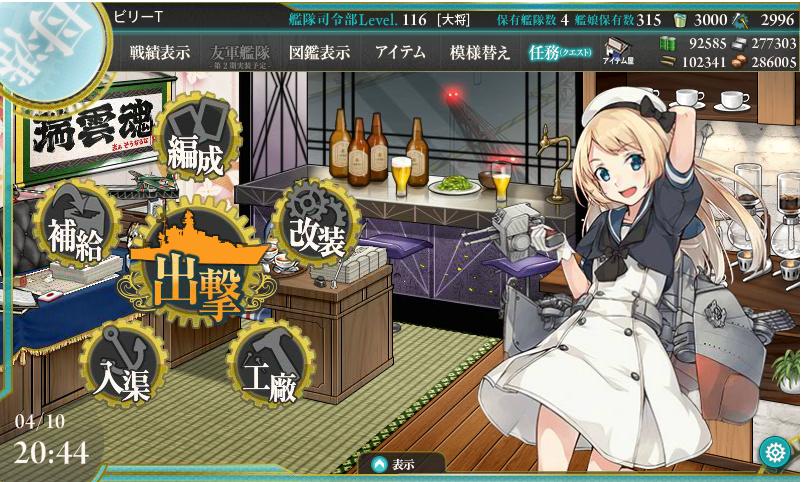 艦これSS20180410