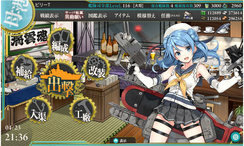 艦これSS20180423-2