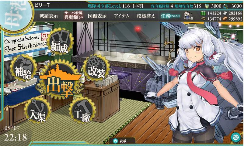 艦これSS20180507