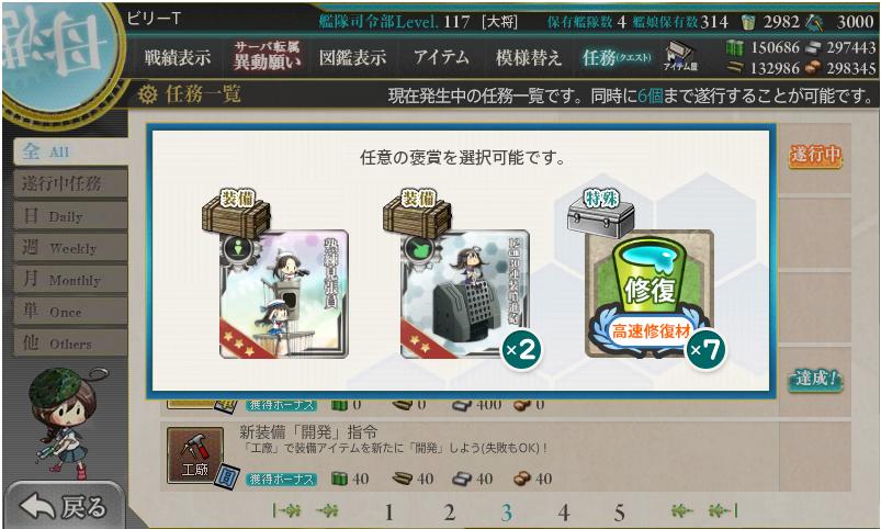 艦これSS20180520