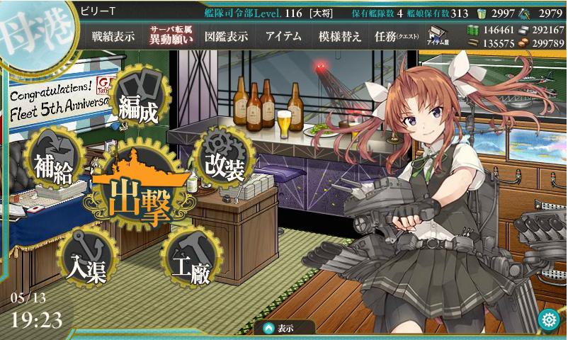 陽炎改二(艦これ)