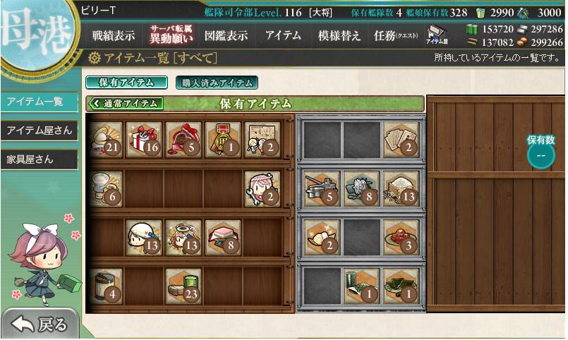 艦これSS20180519-2