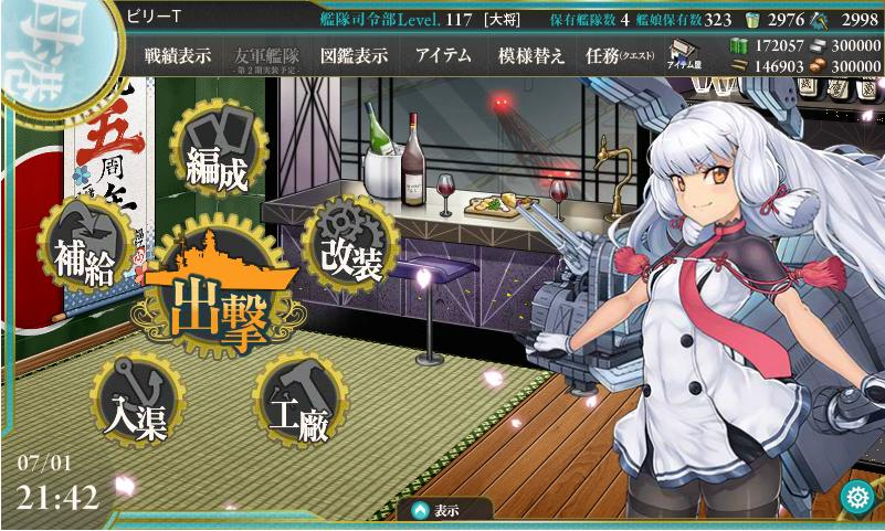 艦これSS20180701