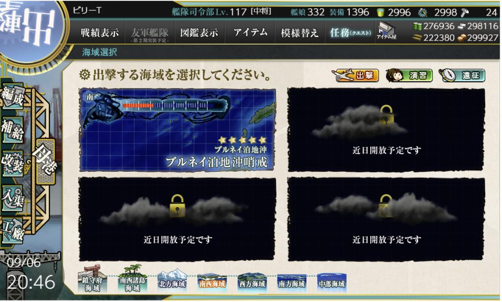 艦これSS20180906