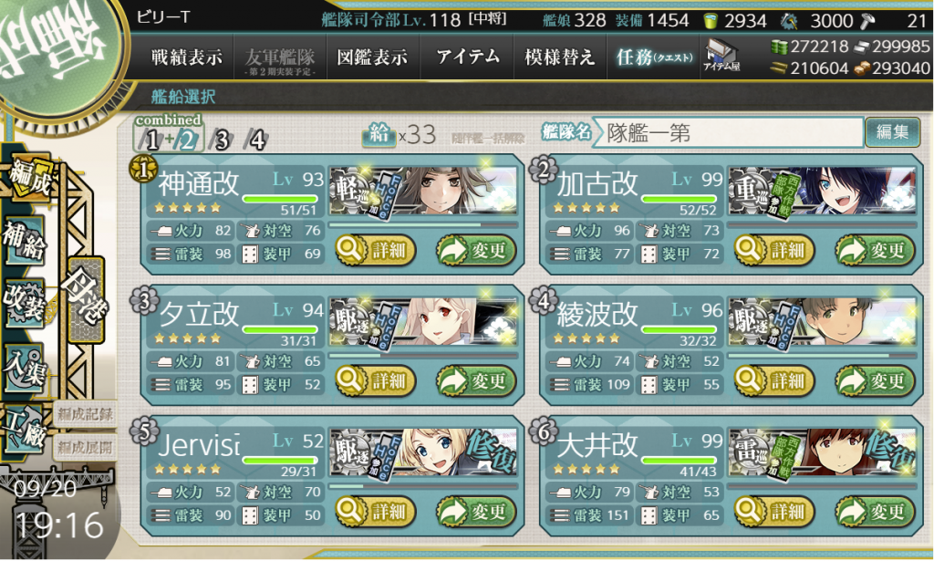艦これ2018初秋イベE-5編成1-2
