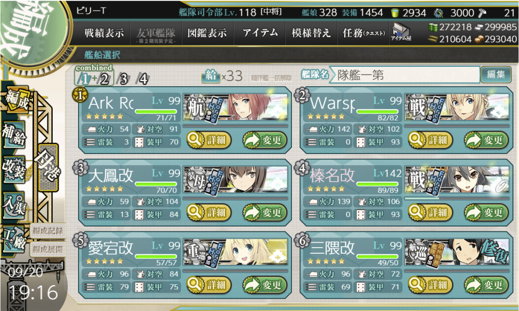 艦これ2018初秋イベE-5編成1-1