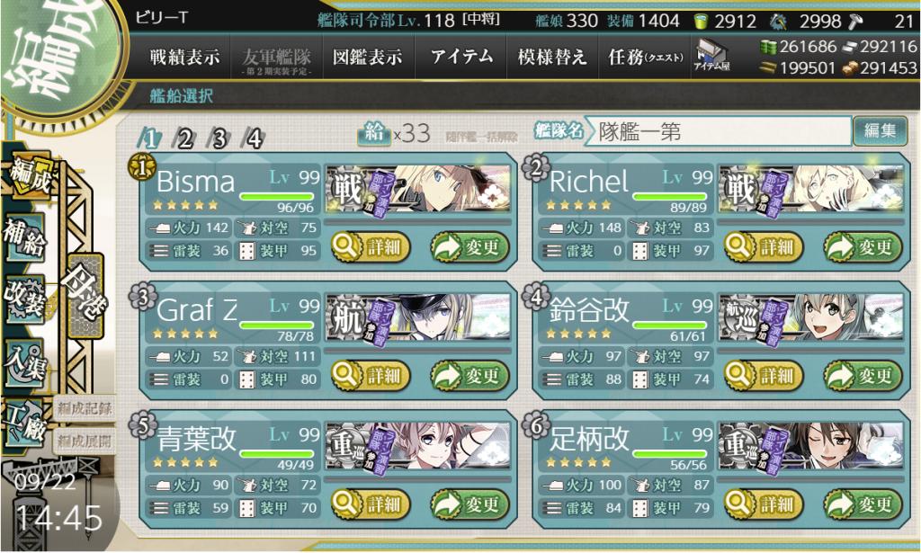 艦これ2018初秋イベE-5編成2-1