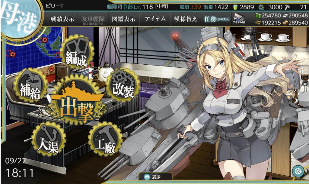 艦これSS20180922