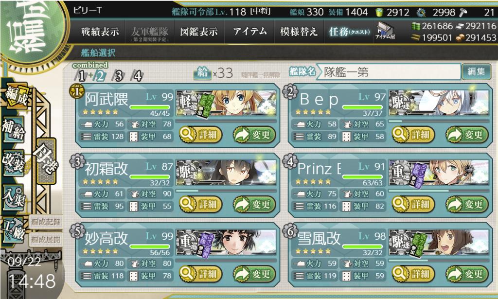 艦これ2018初秋イベE-5編成3-2