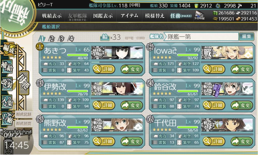 艦これ2018初秋イベE-5編成3-1