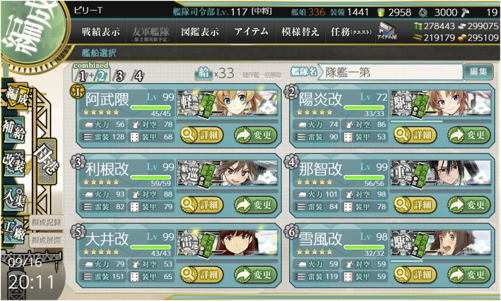艦これ2018初秋イベE-3編成3-2