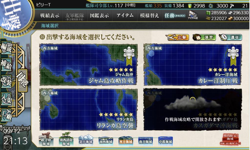 艦これSS20180912
