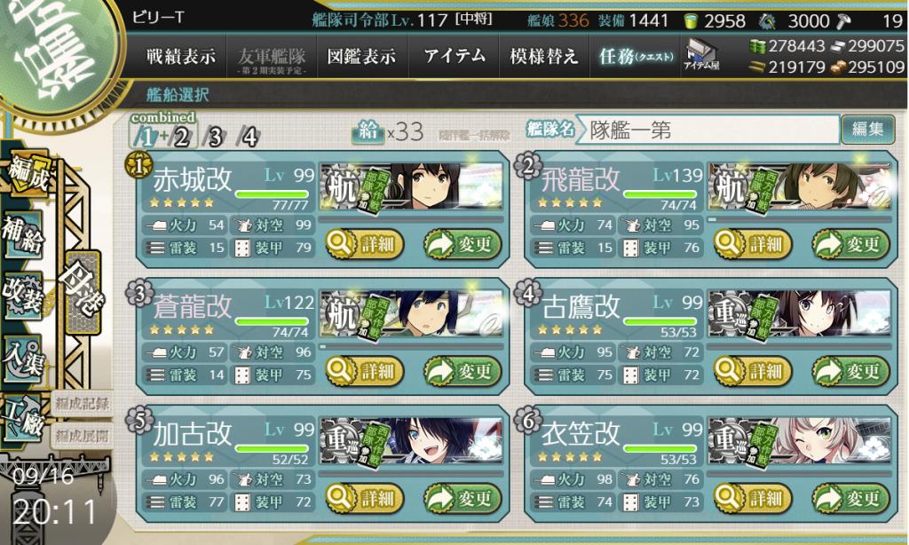艦これ2018初秋イベE-3編成3-1