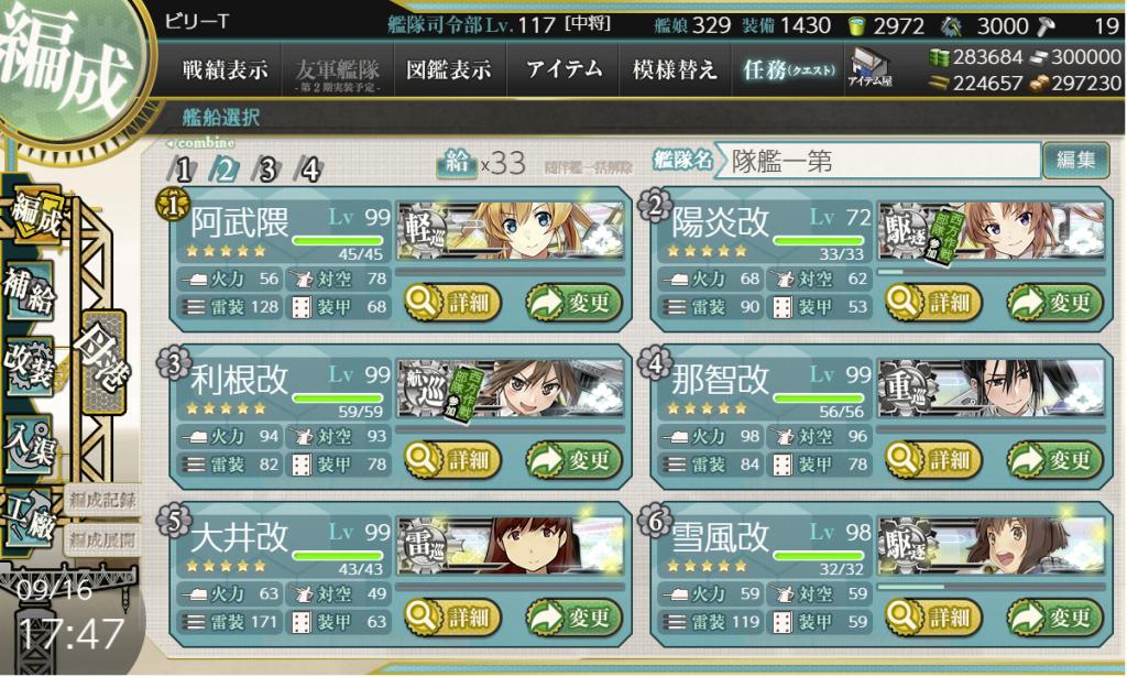艦これ2018初秋イベE-3編成2-2