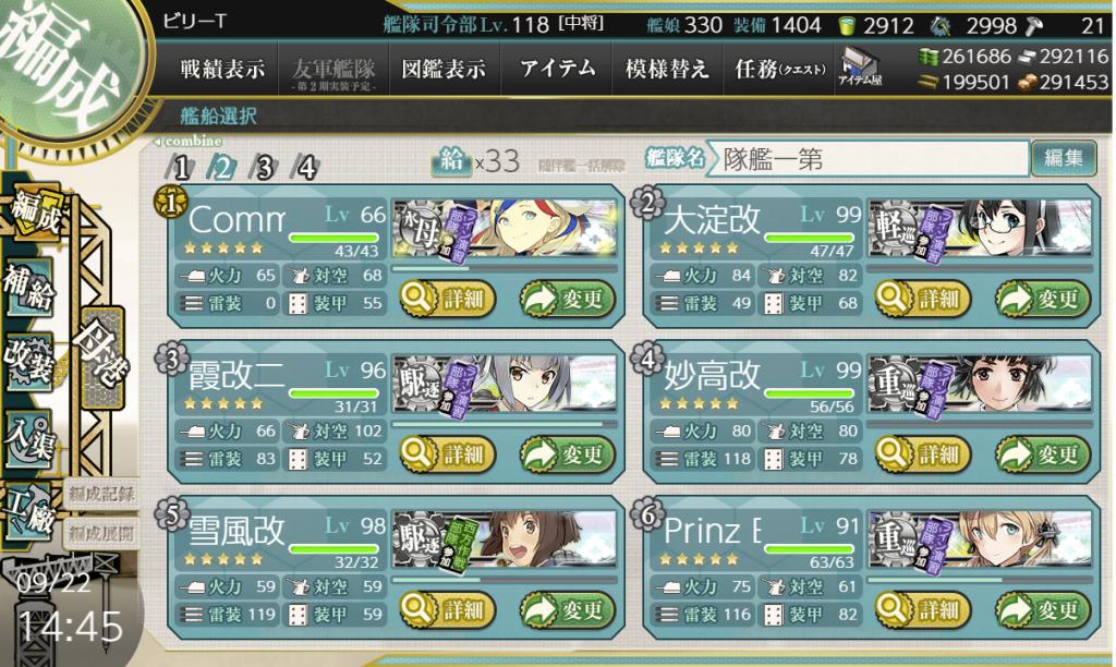 艦これ2018初秋イベE-5編成2-2