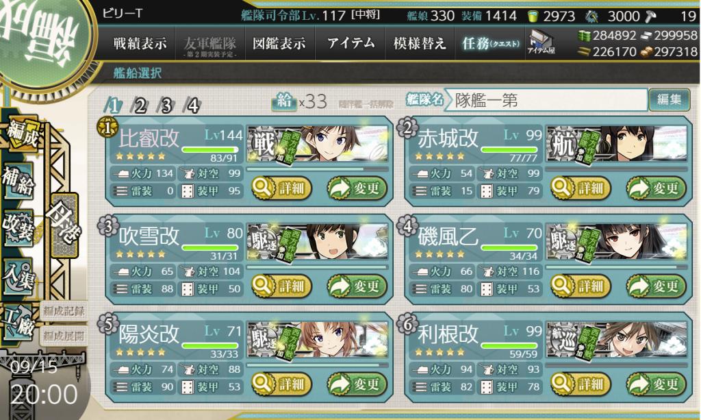 艦これ2018初秋イベE-3編成1