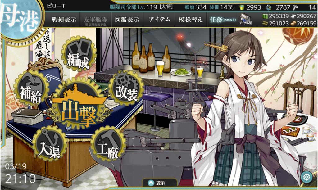 艦これSS20190319-3