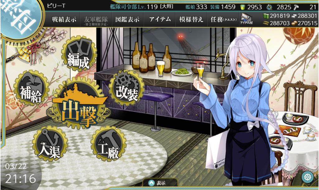艦これSS20190322