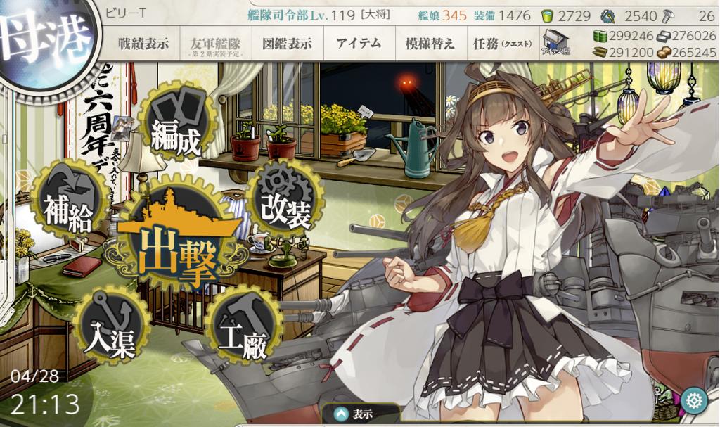 艦これSS20190428